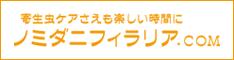ノミ・ダニ・フィラリア.com